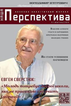 Журнал «Наша перспектива» №1(1) / 2014