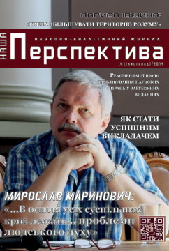 Журнал «Наша перспектива» №2(2) / 2014