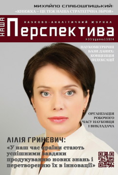 Журнал «Наша перспектива» №3(3) / 2014