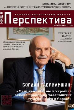 Журнал «Наша перспектива» №1(4) / 2015