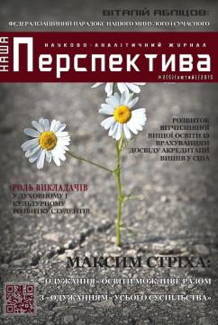 Журнал «Наша перспектива» №2(5) / 2015