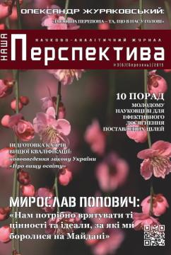 Журнал «Наша перспектива» №3(6) / 2015
