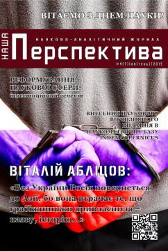 Журнал «Наша перспектива» №4(7) / 2015