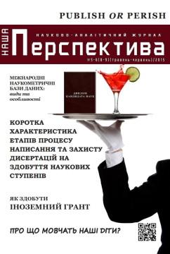 Журнал «Наша перспектива» №5-6 (8-9), травень-червень 2015 р.