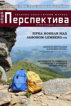 Журнал «Наша перспектива» №7-8 (10-11), липень-серпень 2015 р.