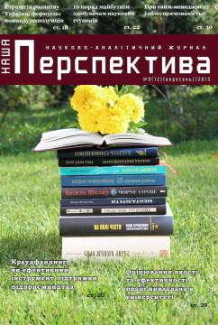 Журнал «Наша перспектива» №9 (12), вересень 2015 р.