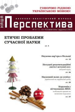 Журнал «Наша перспектива» №10-12 (13-15), жовтень-грудень 2015 р.