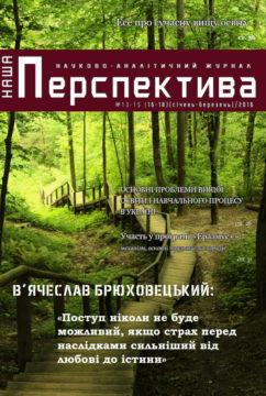 Журнал «Наша перспектива» №13-15 (16-18), січень-березень 2016р.