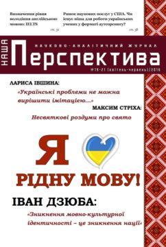 Журнал «Наша перспектива» №19-21, квітень-червень 2016р.