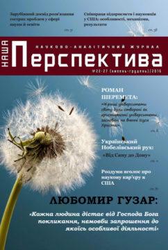 Журнал «Наша перспектива» №22-27, липень-грудень 2016р.