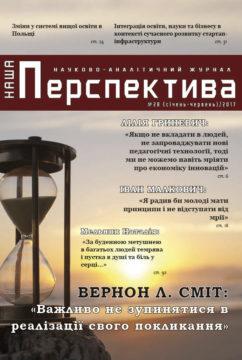 Журнал «Наша перспектива» №28, січень-червень 2017 р.