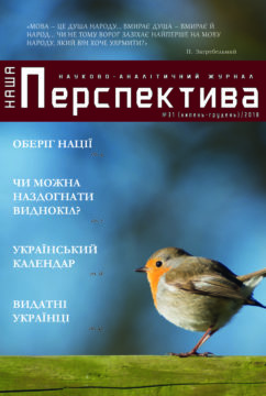 Журнал «Наша перспектива» №31, липень-грудень 2018 р.