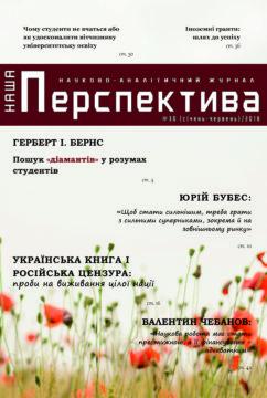 Журнал «Наша перспектива» №30, січень-червень 2018 р.